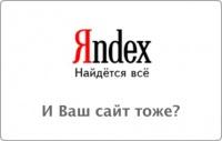 Яндекс заявил об изменении алгоритма ранжирования