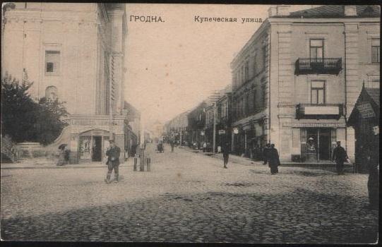 grodno_kupecheskaja1