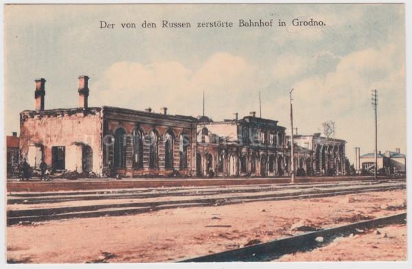 grodno_vokzal1917