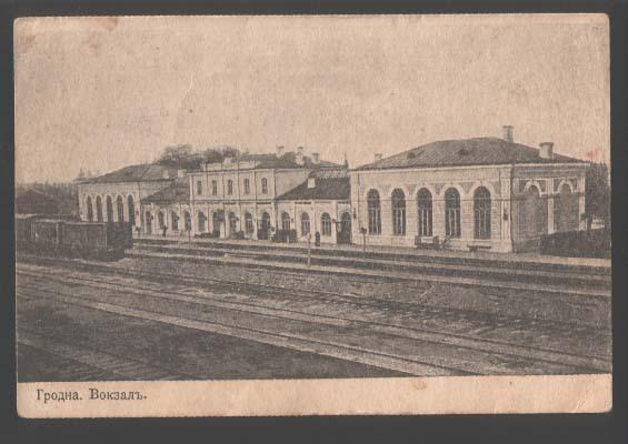 grodno1915vokzal