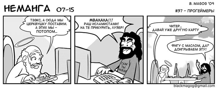 Неманга выпуск 7-15