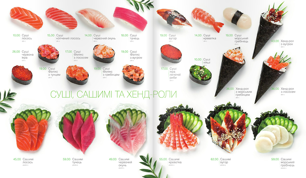 Untitled-menue-sushiya-1000