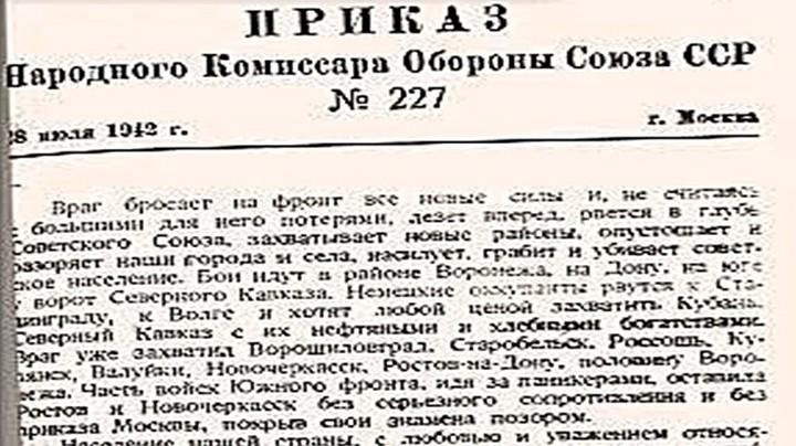 Форум на передовой • просмотр темы сталин: ни шагу назад.