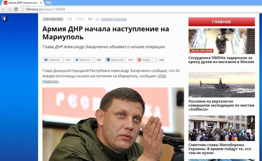 Мариуполец провел собственное расследование трагедии 24 января (фото) - фото 1