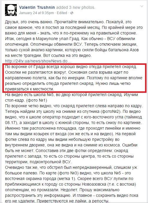 трушин_фб
