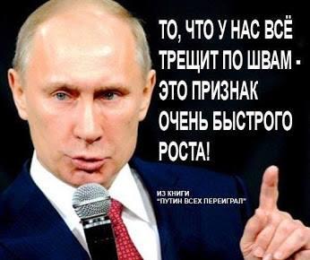 putin_vseh_pereigral_2