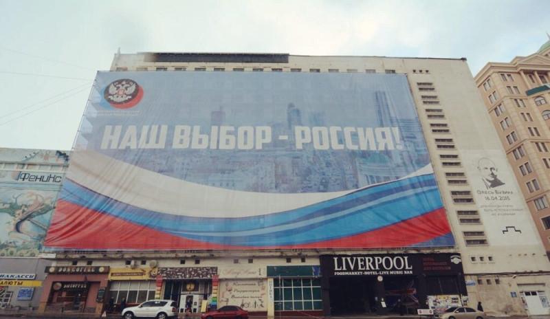 Донбасс уже немного Россия