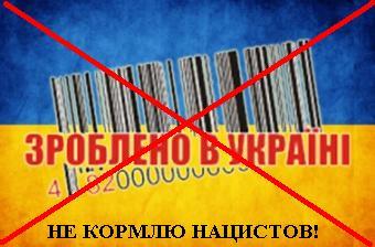 0000035320-ukrainskie-tovary1