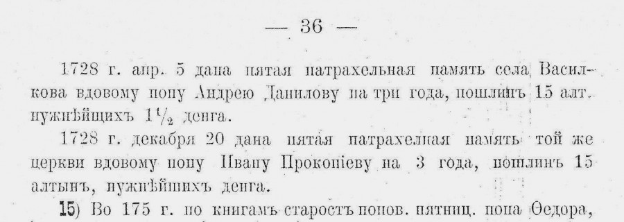 Балахнинской десятины церкви010(Васильково)