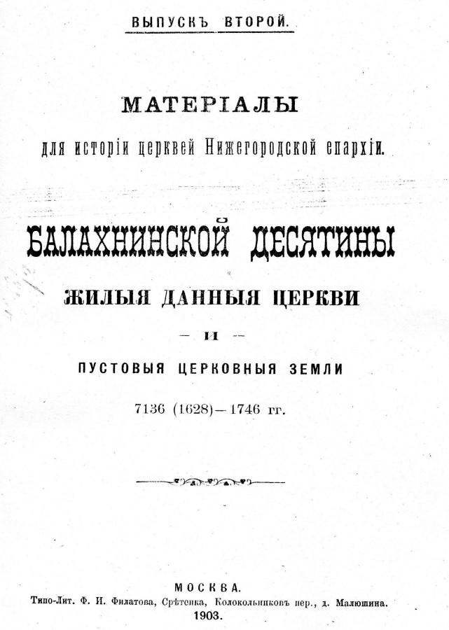 Балахнинской десятины церкви001