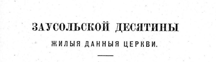 Балахнинской десятины церкви007(обрез)