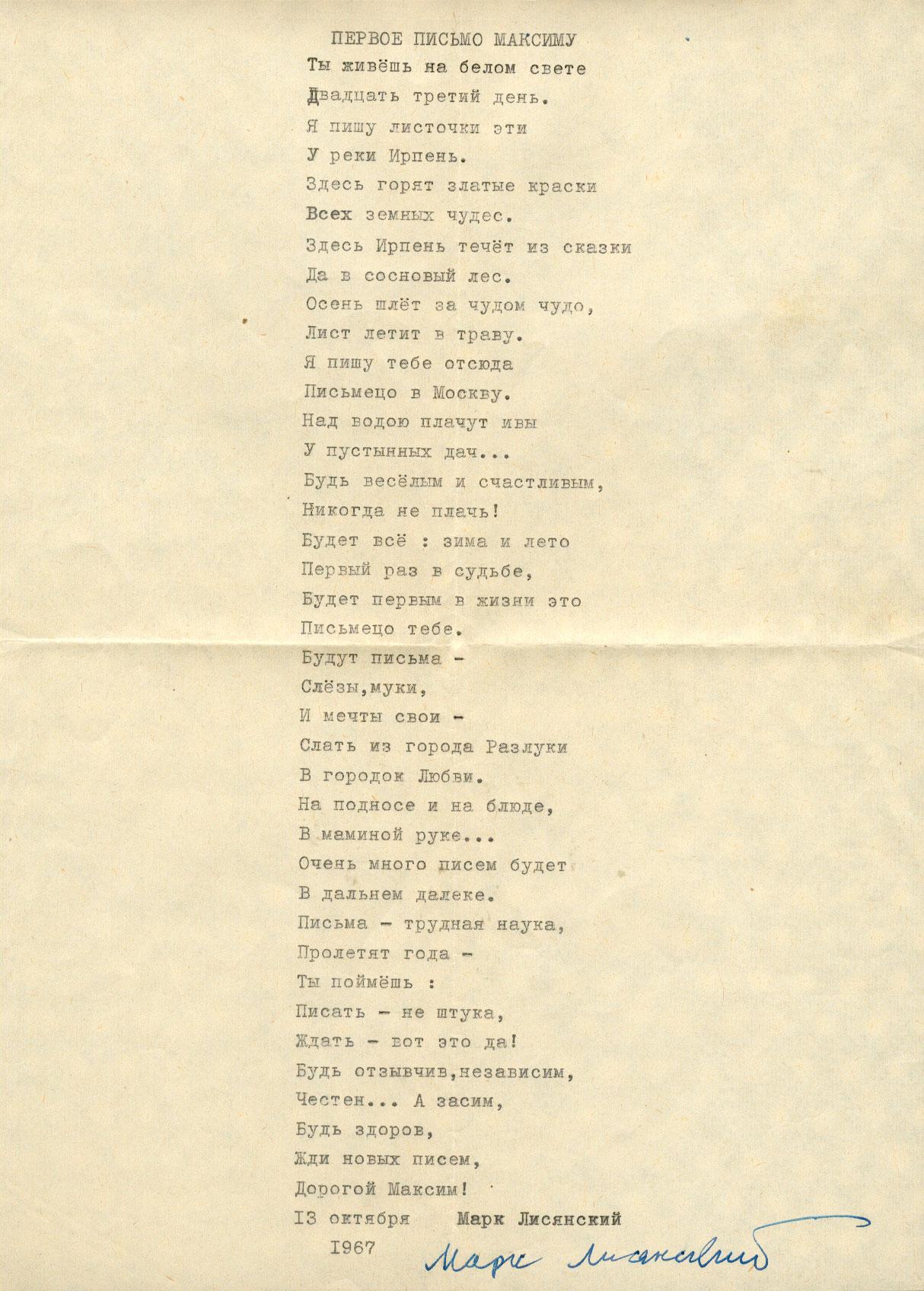 первое письмо Максиму