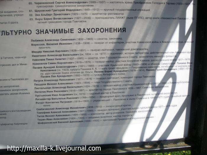 Павловское кладбище