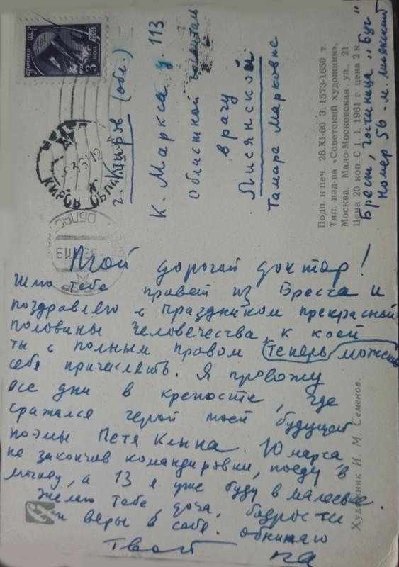 8 марта 1961 г.  маме от деда