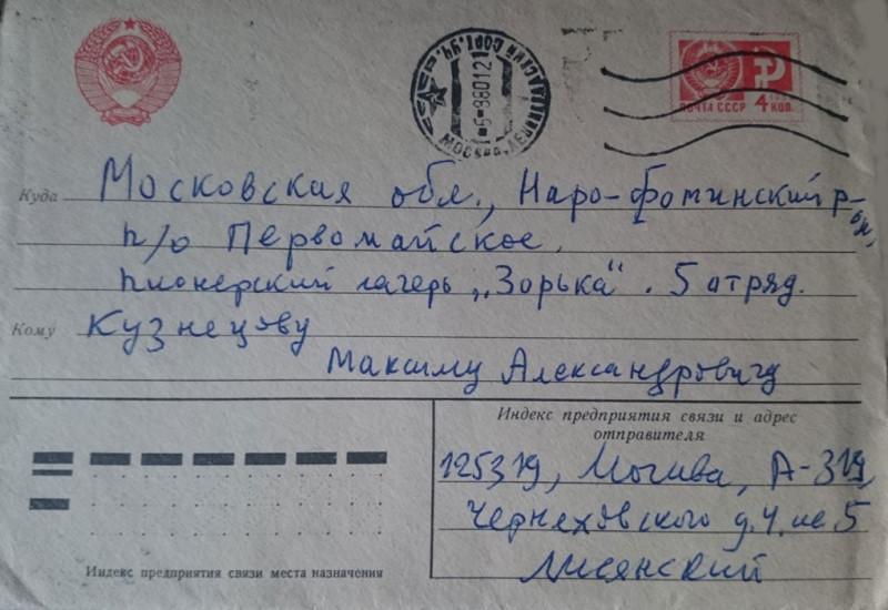 пионерлагерь Зорька