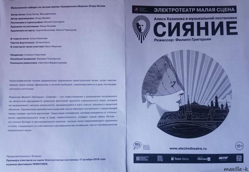 Сияние Электротеатр Станиславский