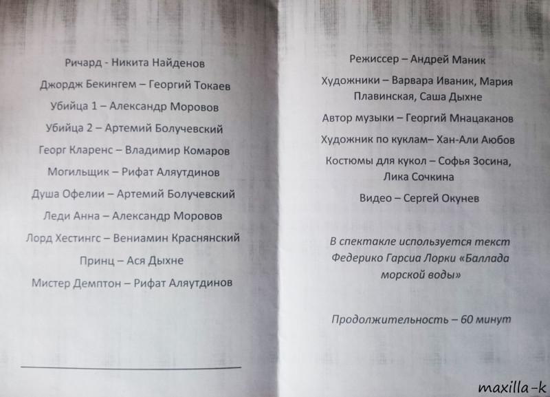 Ричард. реж. Андрей Маник