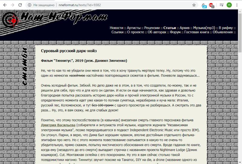 Суровый русский дарк-нойз