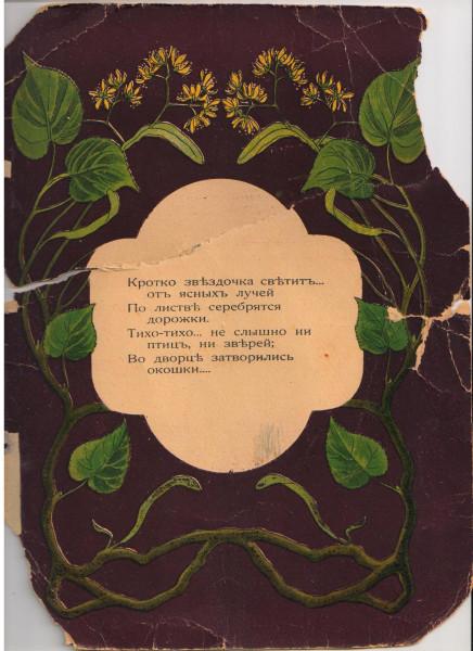 Lesnaya Zarevna 010.jpg