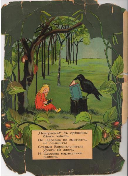 Lesnaya Zarevna 005.jpg