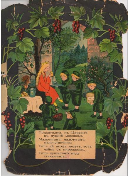 Lesnaya Zarevna 004.jpg