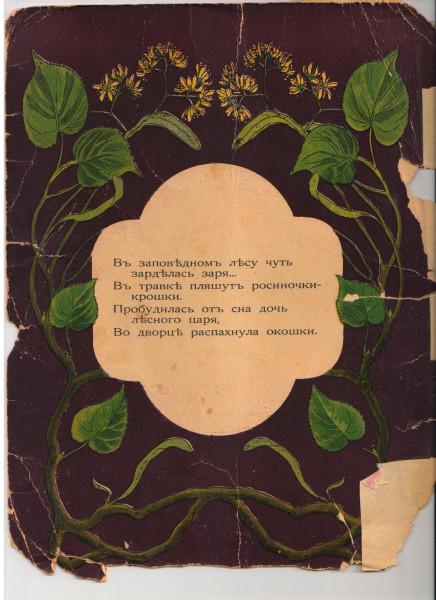 Lesnaya Zarevna 001.jpg
