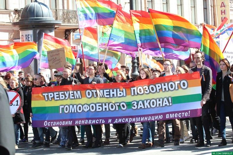 требуем отмены гомофобного закона