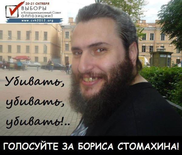 Борис Стомахин