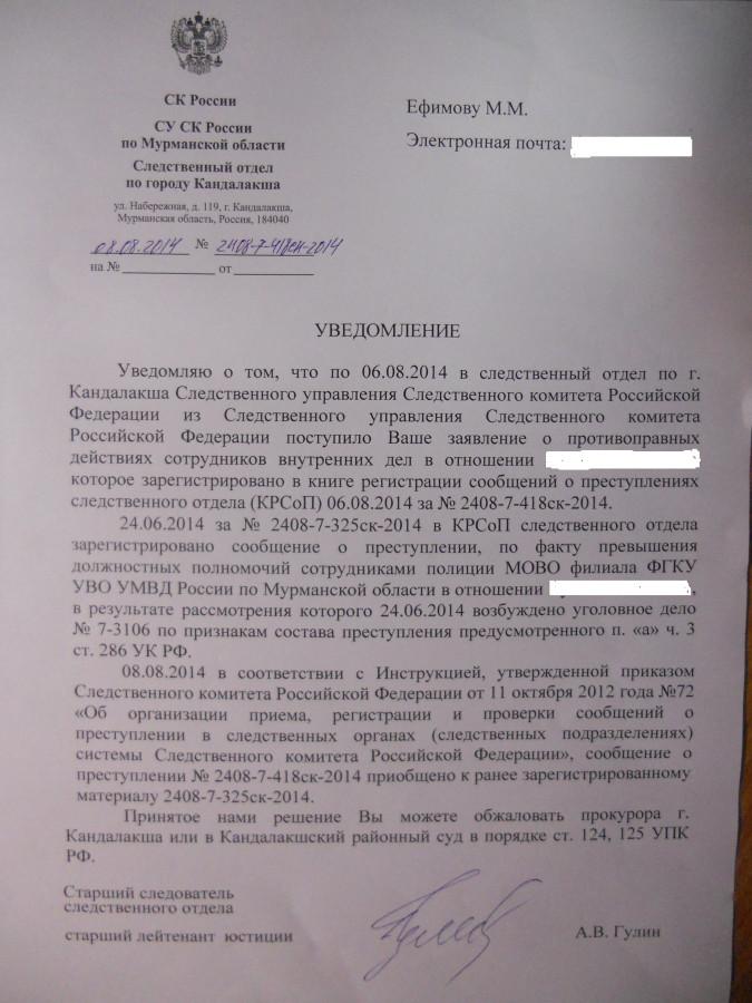 СК Мурманской области дело возбуждено