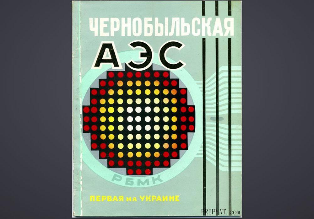 Раритетный буклет про Чернобыльскую АЭС. 01