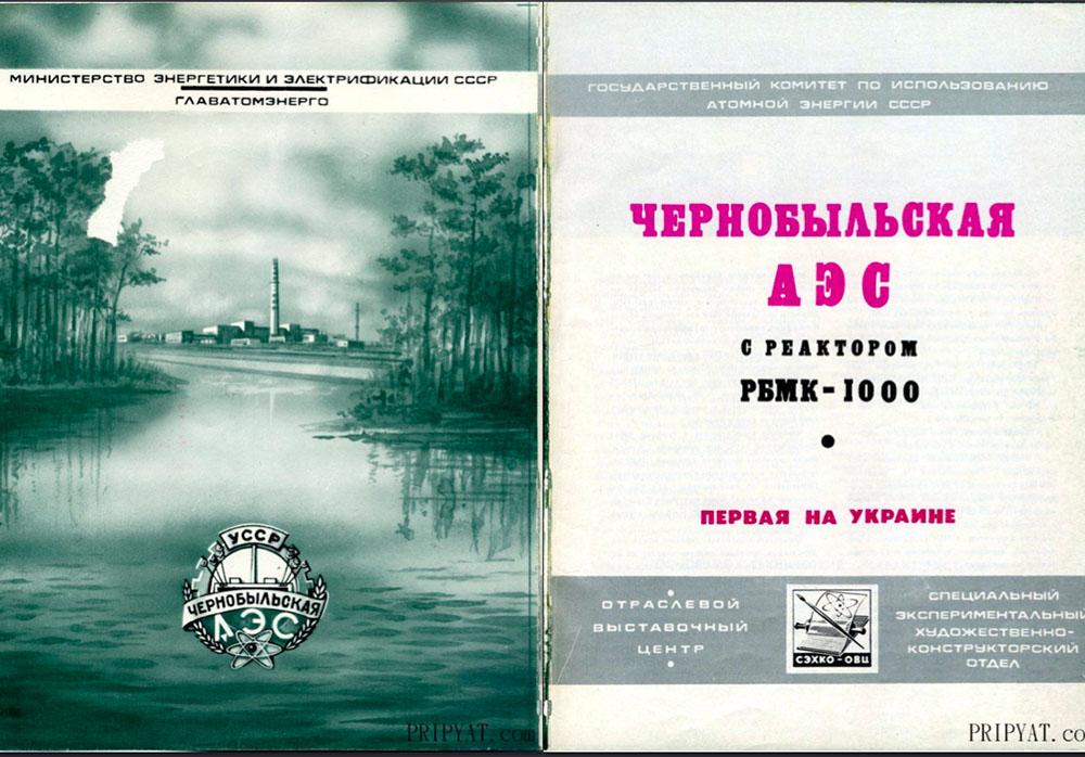 Раритетный буклет про Чернобыльскую АЭС. 02