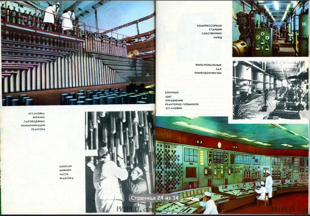 Раритетный буклет про Чернобыльскую АЭС. 13
