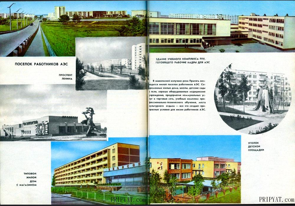 Раритетный буклет про Чернобыльскую АЭС. 15