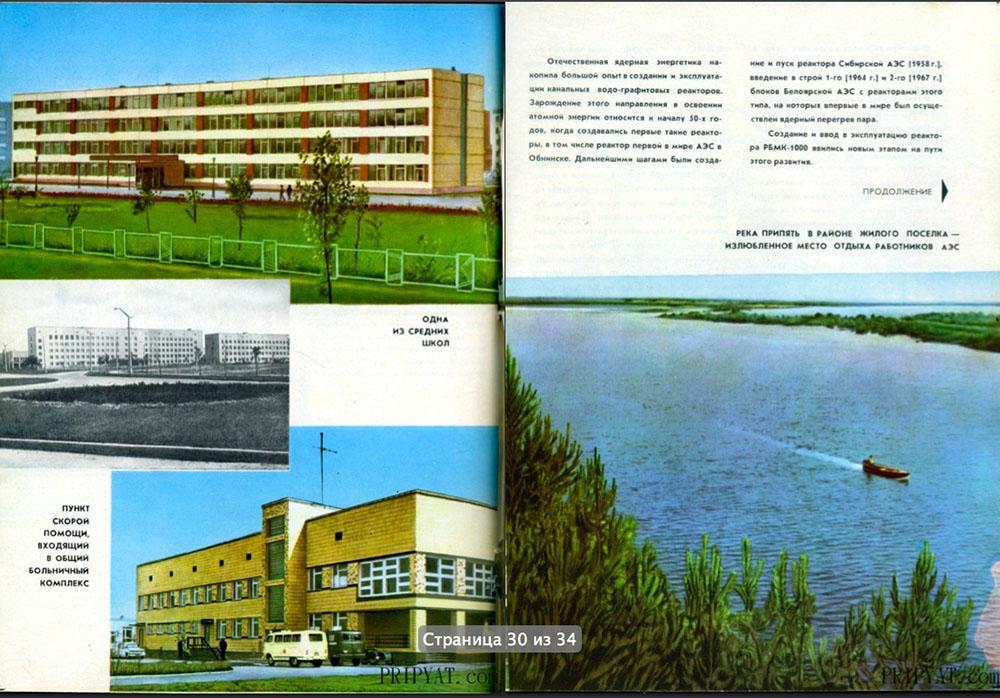 Раритетный буклет про Чернобыльскую АЭС. 16