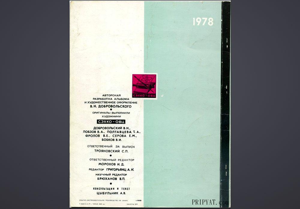 Раритетный буклет про Чернобыльскую АЭС. 18