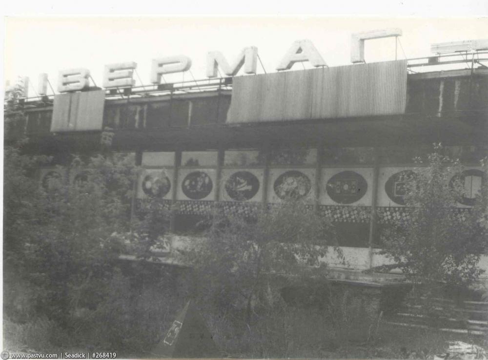 03_univermag_1994