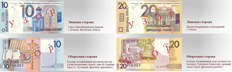 Новые белорусские деньги.