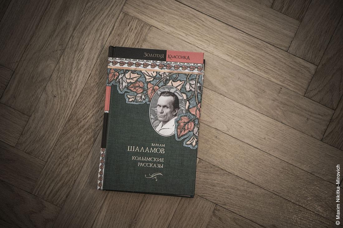 Новости чтения —Варлам Шаламов.