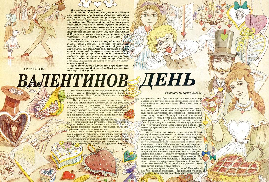 Несоветский праздник.
