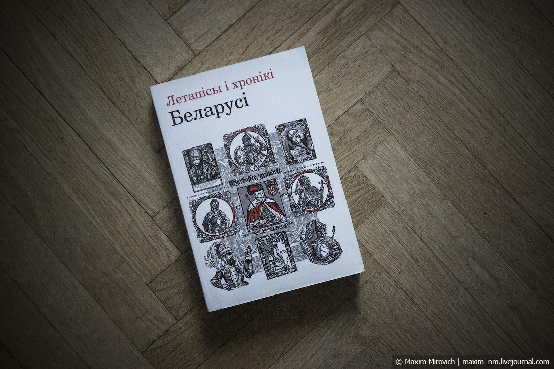 Летописи и хроники Беларуси.