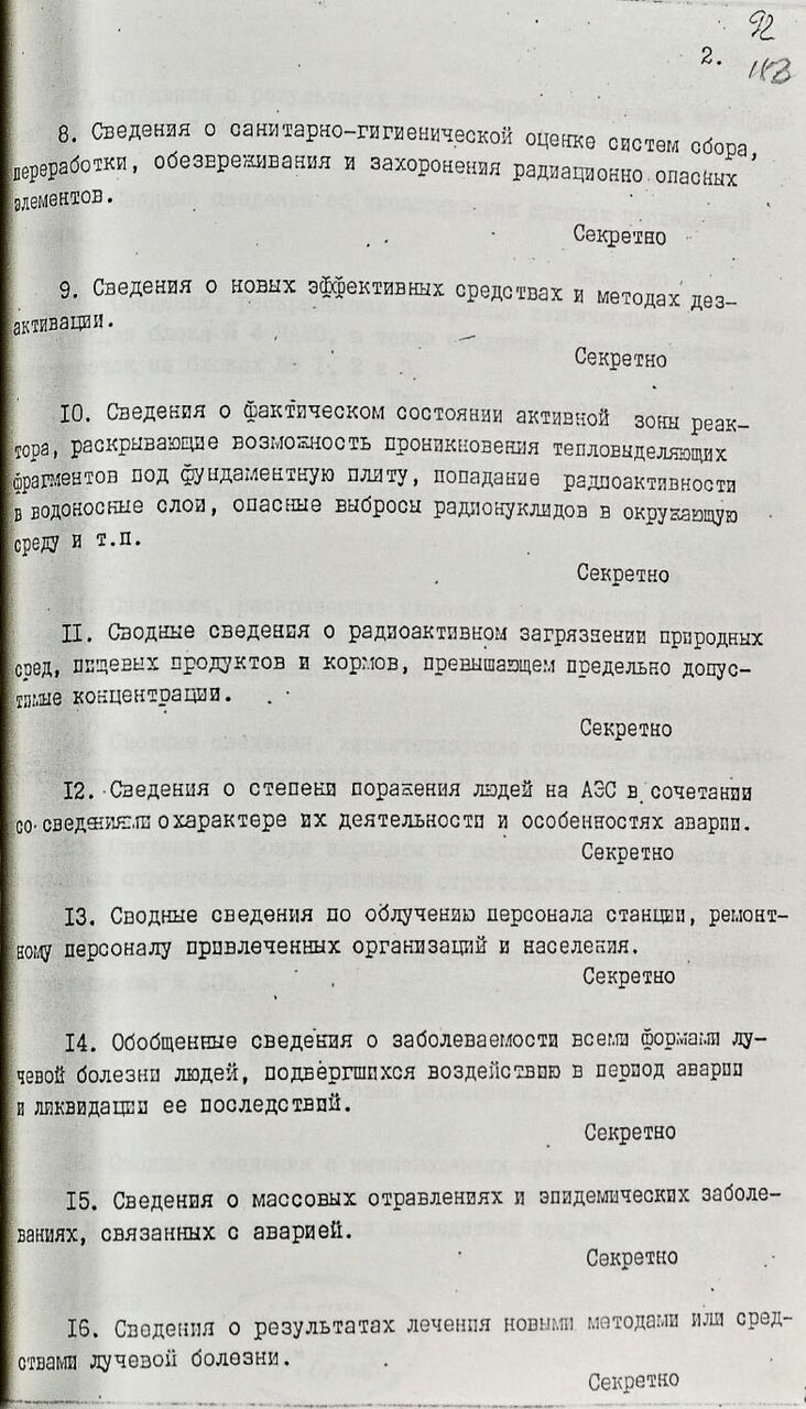 Чернобыль в сериале и в жизни