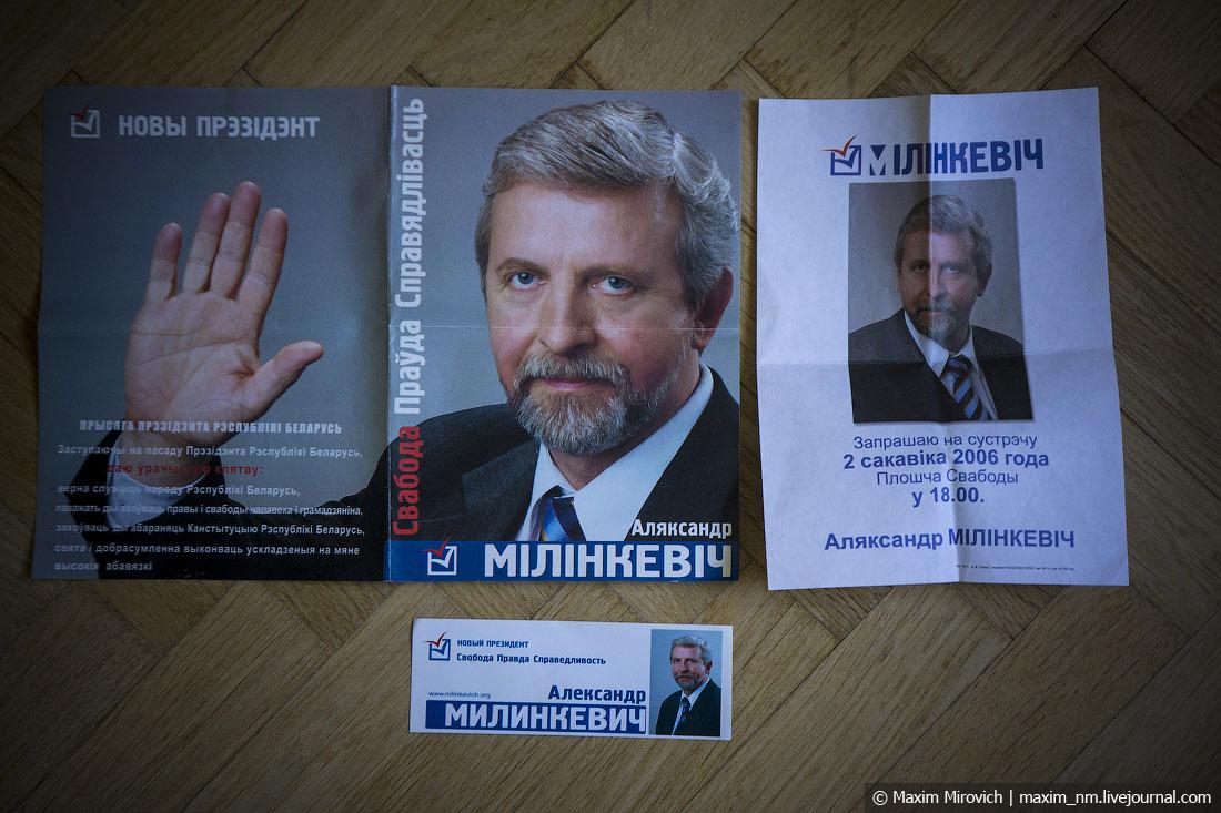 """«Скажи Лукашенко """"НЕТ!""""» —протесты прошлых лет."""