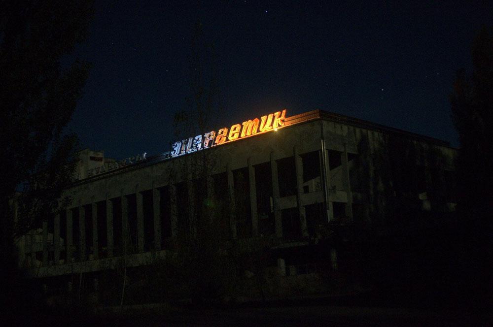 Ночь в Припяти и ДК «Энергетик».