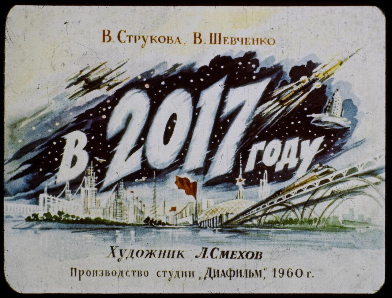 Дирижабль летит на помощь, или как видели будущее в СССР.