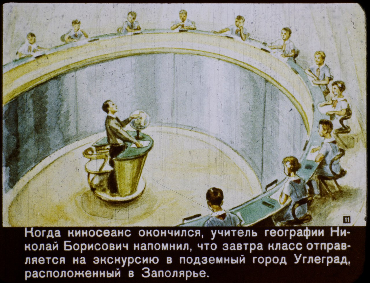 Советский диафильм о мире будущего. СССР