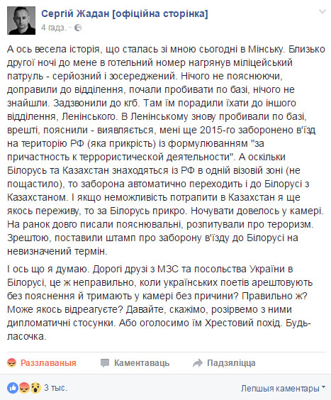 В Минске арестовали и выслали Сергея Жадана.