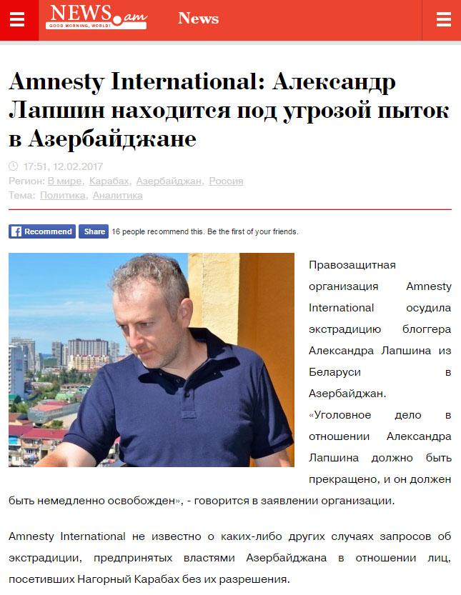 Что происходит с puerrtto в Азербайджане.