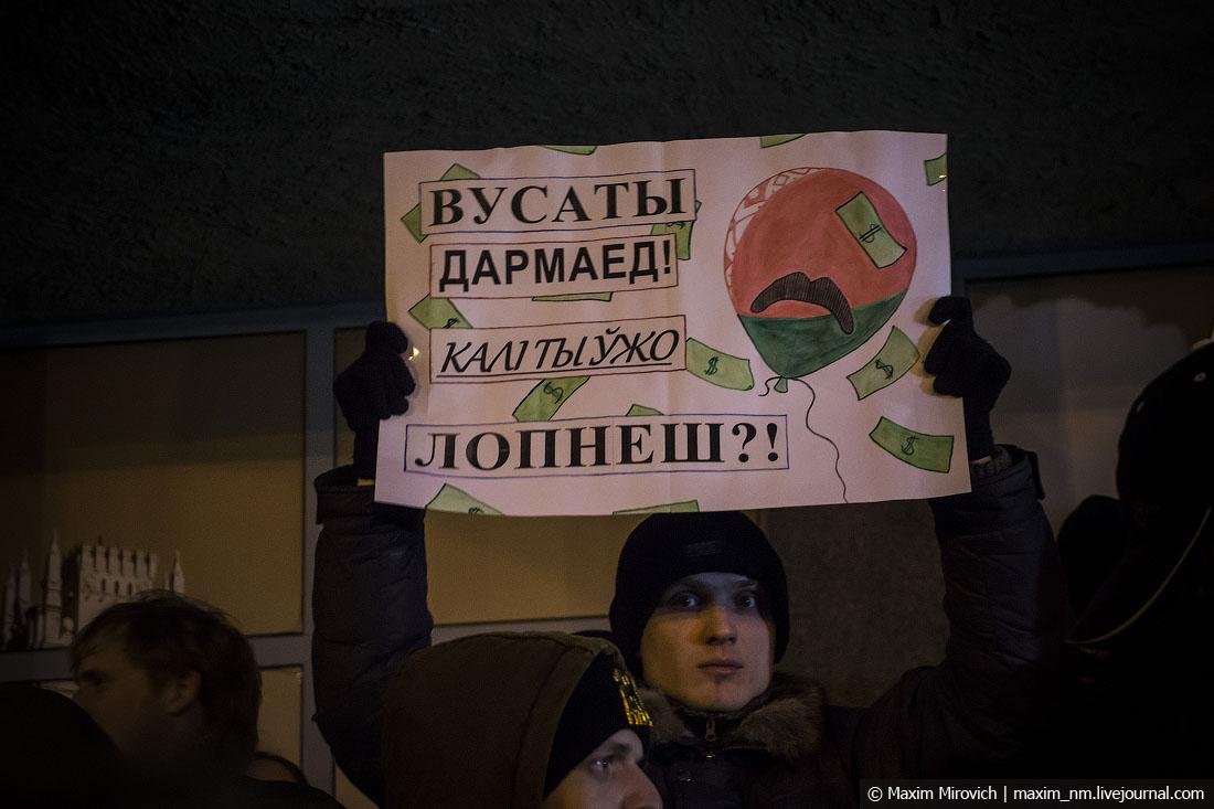 Тунеядцы-белорусы рассердились на бацьку:  «Марш рассерженных белорусов» в Минске (фото).
