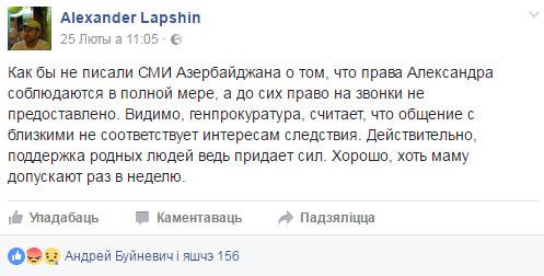 Puerrto в азербайджанской тюрьме (новости).