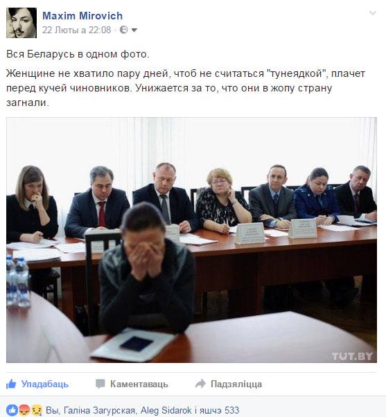 Первая победа белорусских «тунеядцев».